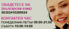 contact hours bg